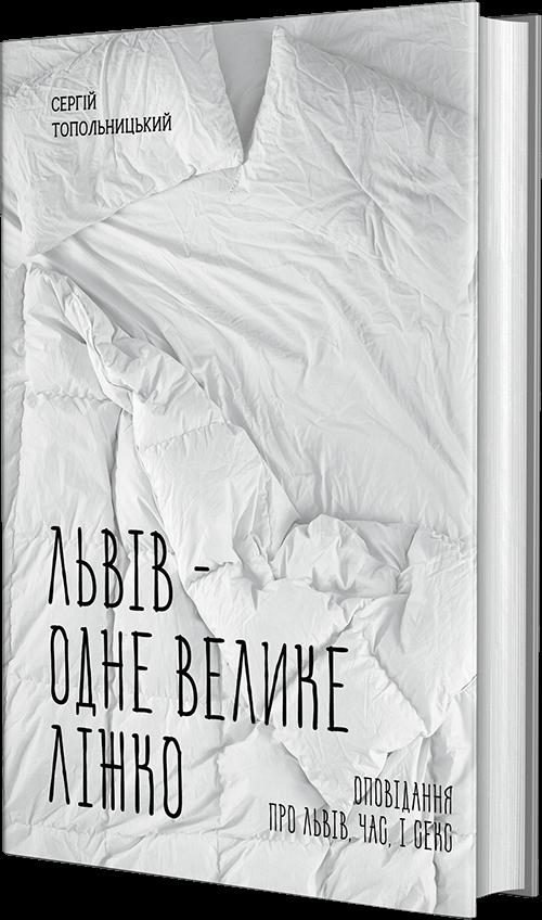 книжка Львів - одне велике ліжко